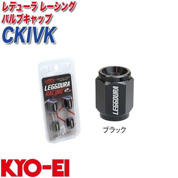 KYO-EI バルブキャップ キックス レデューラ レー...