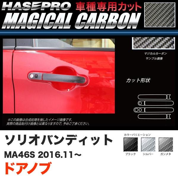 ハセプロ ソリオバンディット MA46S H28.11〜 マ...