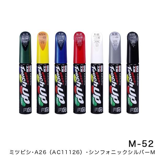 ソフト99 タッチアップペン【ミツビシ A26 シンフ...