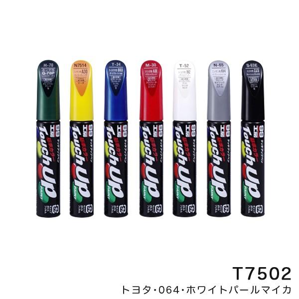 ソフト99 タッチアップペン【トヨタ 064 ホワイト...