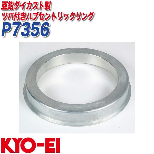 KYO-EI ハブリング ツバ付ハブセントリックリング...