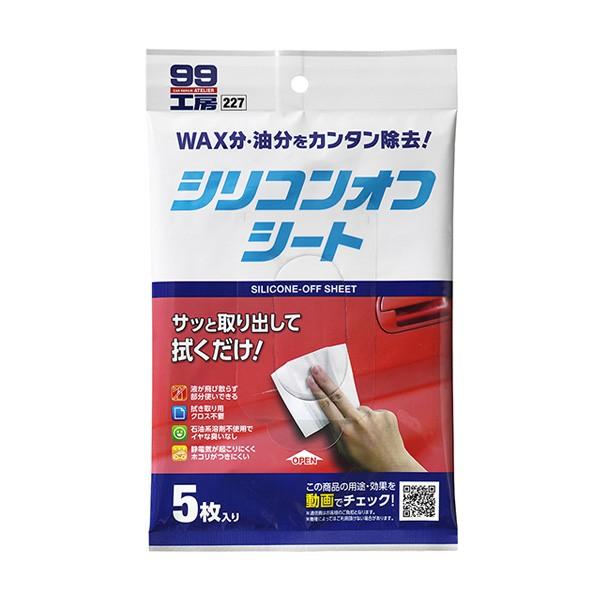 ソフト99 99工房 シリコンオフシート 5枚入り WAX...