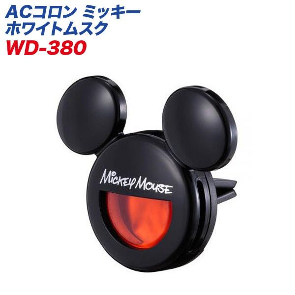 ナポレックス 芳香剤 ACコロン ミッキーマウス ホ...