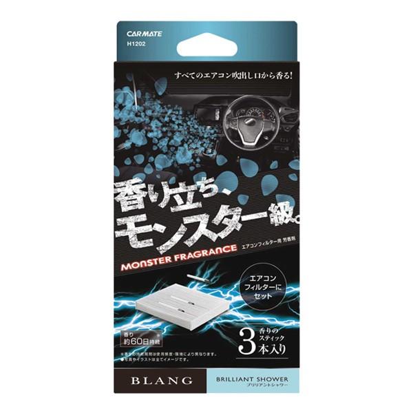 カーメイト 芳香剤 ブラング AC-IN モンスターフ...