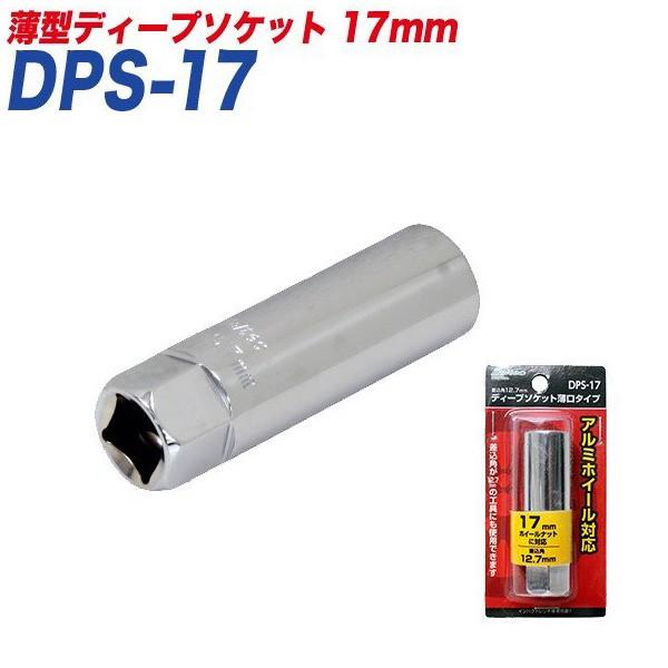 大自工業/Meltec ソケット 薄型 ディープソケット...