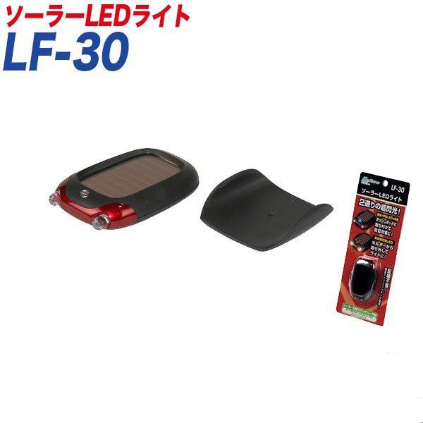 大自工業/Meltec LEDライト ソーラーLEDライト ダ...