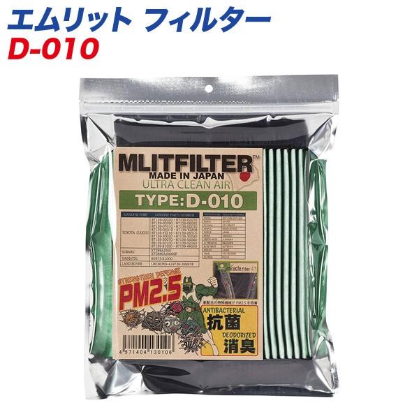 エムリットフィルター 【トヨタ/レクサス/スバル/...