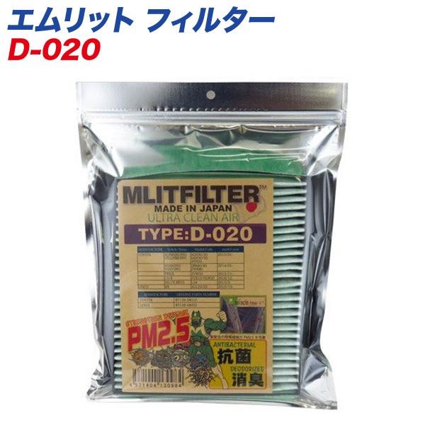 エムリットフィルター 【トヨタ】 自動車用エアコ...