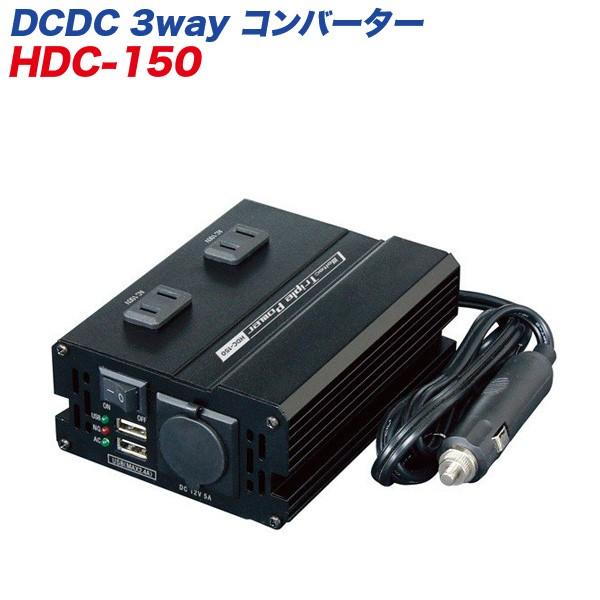 メルテック/大自工業 24V車用 DCDC 3wayインバー...