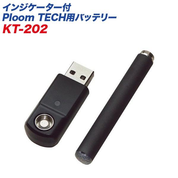 カシムラ インジケーター付 Ploom TECH用バッテリ...