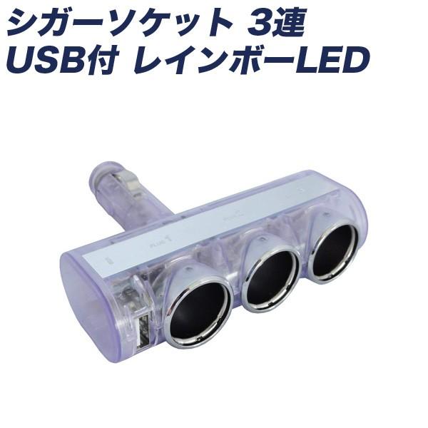 プロキオン シガーソケット 3連 USB付 レインボー...