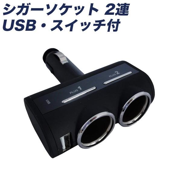 プロキオン シガーソケット 2連 USB・スイッチ付 ...