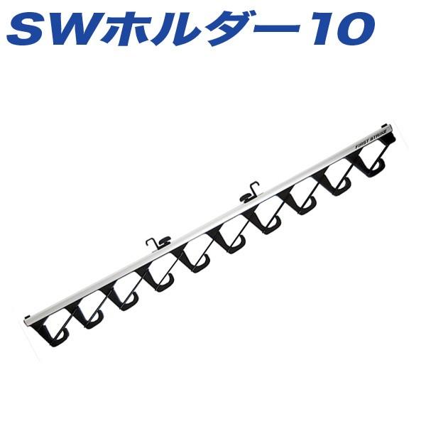 INNO SWホルダー10 10本積載 IF3・7・8・11/ZR303...