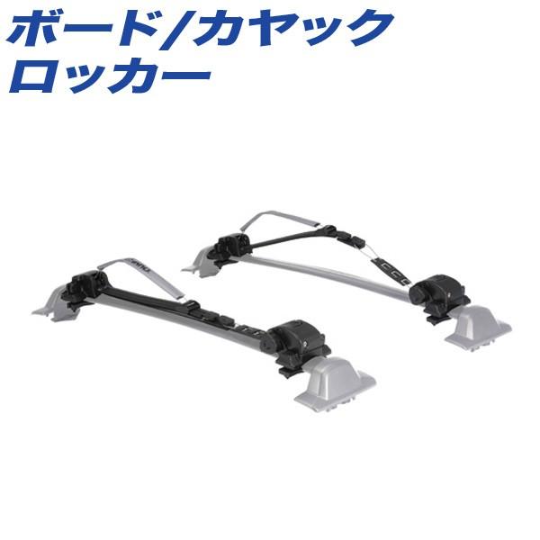 INNO ボード/カヤック ロッカー ロック付 ワイヤ...