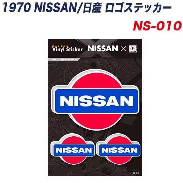 ゼネラルステッカー 1970 NISSAN ロゴステッカー ...