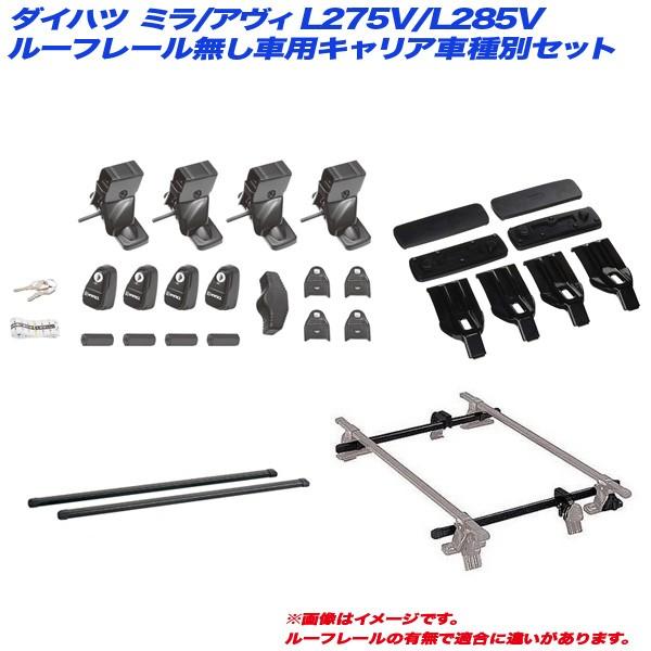 INNO/イノー キャリア車種別セット ミラ/アヴィ L...
