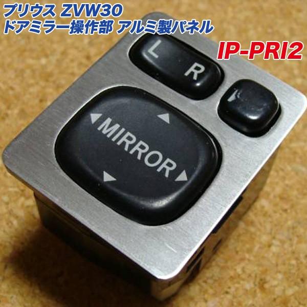 アルミパネル工房 プリウス ZVW30 アクアNHP10 ド...