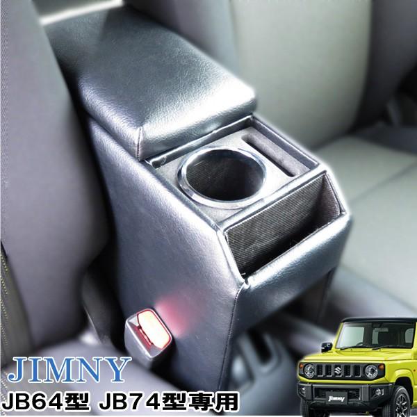 ジムニー JB64 ジムニーシエラ JB74 コンソールボ...