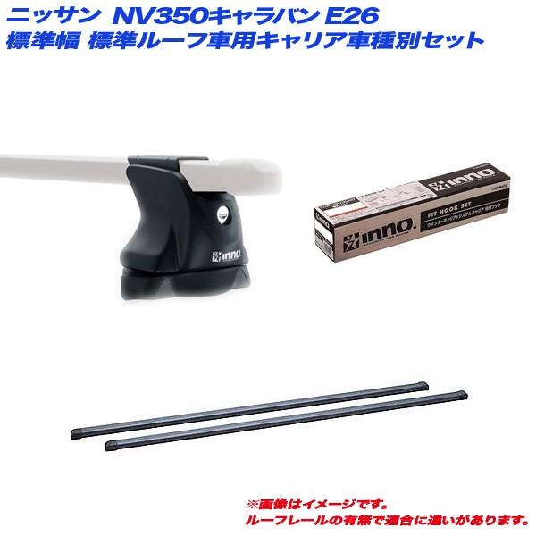 INNO/イノー キャリア車種別セット 日産 NV350キ...
