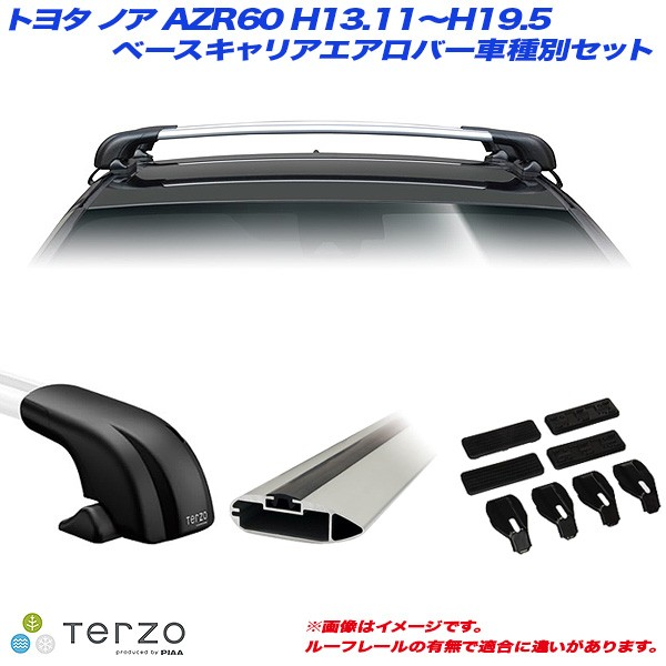 PIAA/Terzo キャリア車種別専用セット トヨタ ノ...