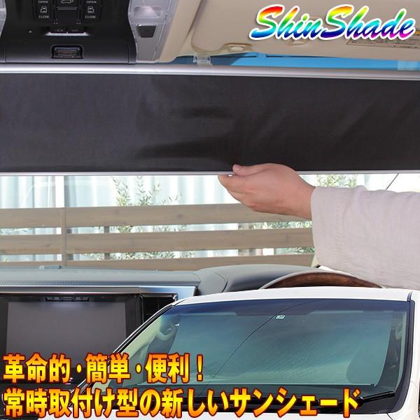 ShinShade 車用 サンシェード 常時取付型 フロン...