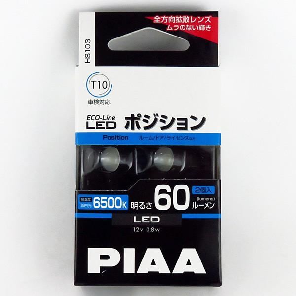 PIAA LEDバルブ T10 6500K 60lm 蒼白光 2個入り ...
