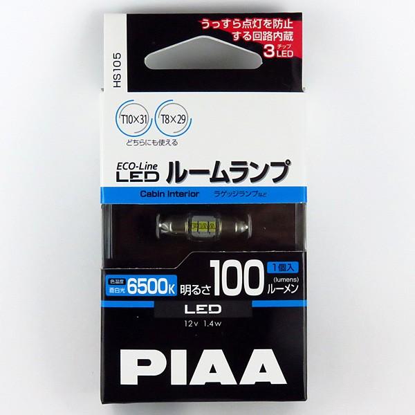 PIAA LEDバルブ T10x31(T8x29) 6500K 100lm 蒼...