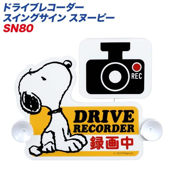 明邦/MEIHO ドライブレコーダー スイングサイン ...