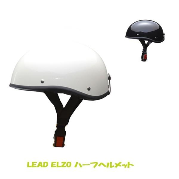 リード工業 LEAD LEAD ELZO ハーフヘルメット 半...