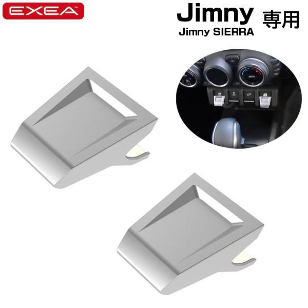 星光産業/EXEA スイッチエキステンション 64系ジ...