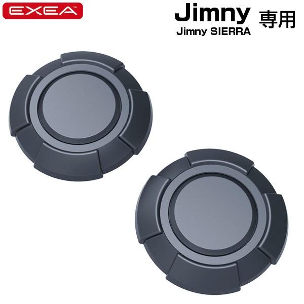 星光産業/EXEA キーホールカバータフネス 64系ジ...