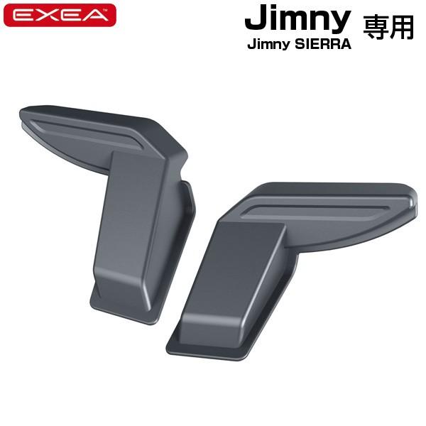 星光産業/EXEA リアフォッガーカバー 64系ジムニ...