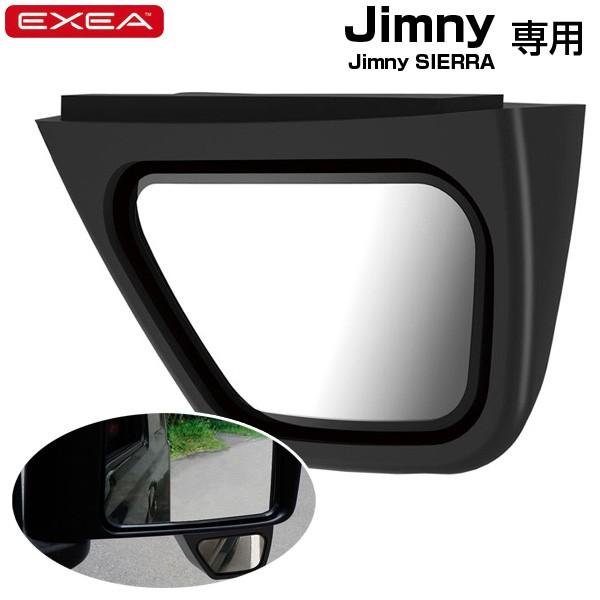 星光産業/EXEA 運転席側サポートミラー 64系ジム...
