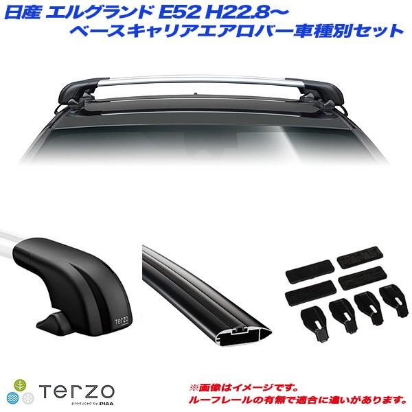 PIAA/Terzo キャリア車種別専用セット 日産 エル...
