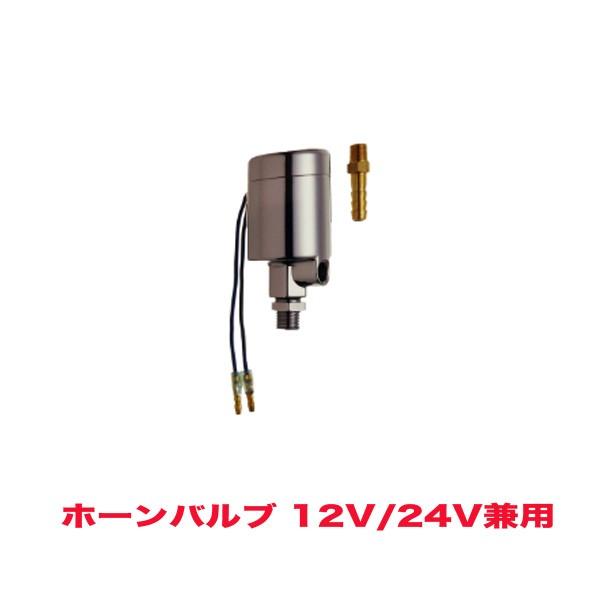 HKT ホーンバルブ エアバルブ 12V/24V共用 マグネ...