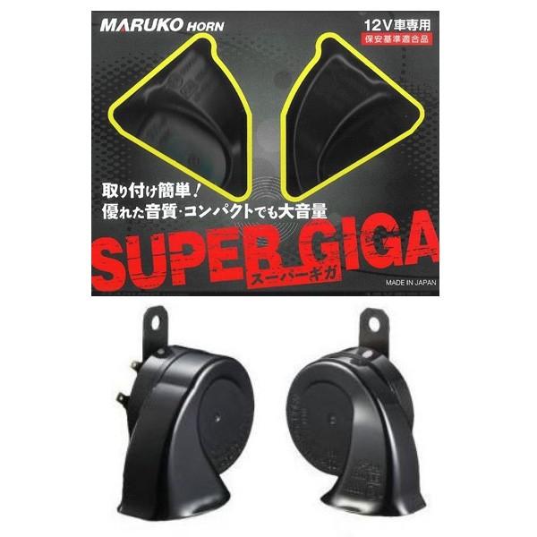 マルコ スーパーギガ ホーン 12V車専用 丸子警報...