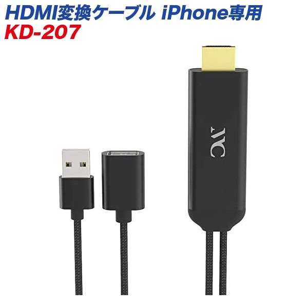 カシムラ HDMI変換ケーブル iPhone専用 高画質対...