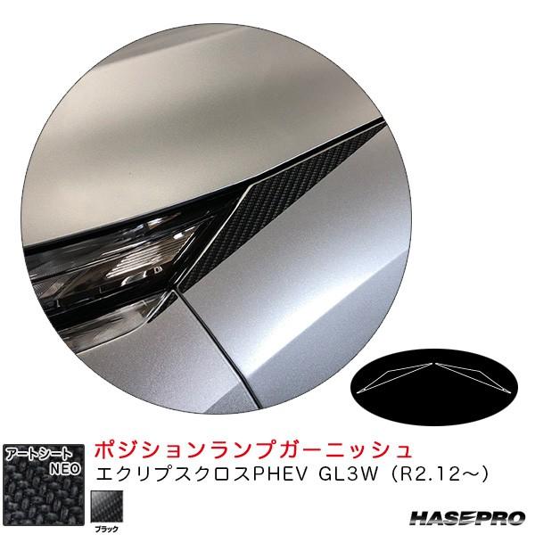 ハセプロ アートシートNEO ポジションランプガー...