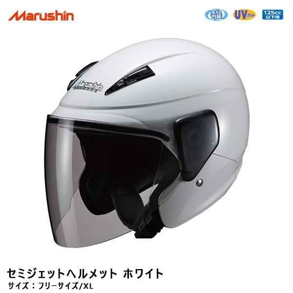 マルシン工業 セミジェットヘルメット フリー/XL ...