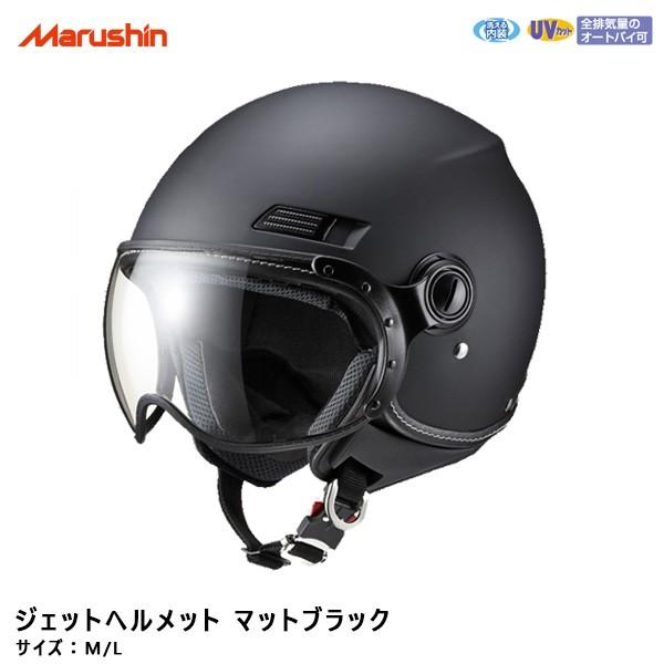 マルシン工業 ジェットヘルメット M/L 全排気量対...