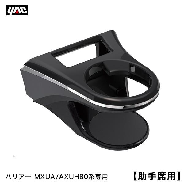 ヤック/YAC 80系 ハリアー専用 エアコンドリンク...