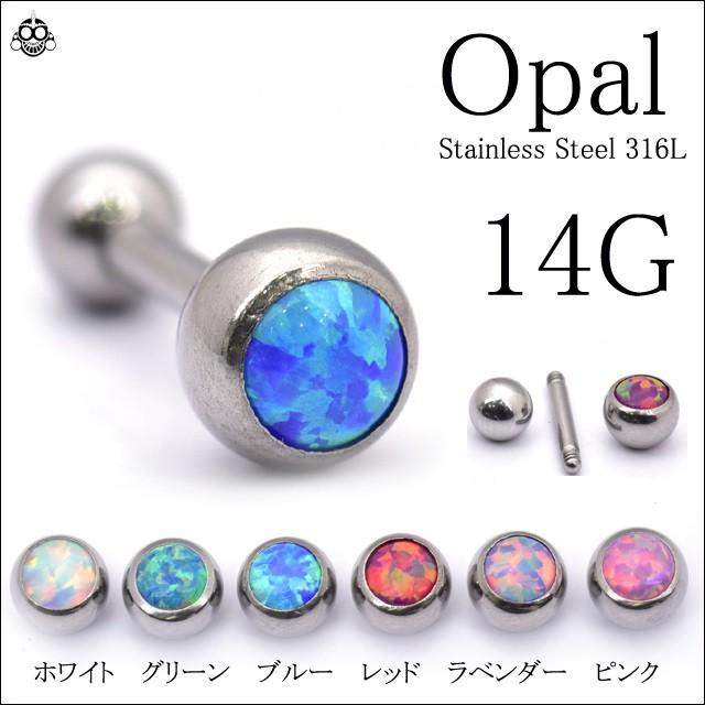 999円 14G 長さが選べる オパール ストレート...