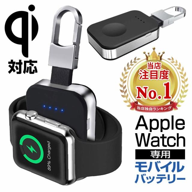 アップルウォッチ apple watch 充電器 モバイルバ...