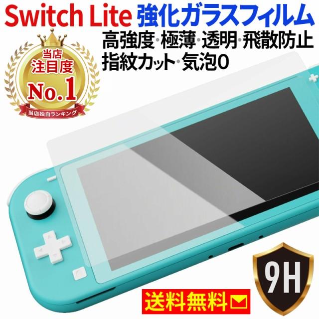 【9H】ニンテンドースイッチライト Nintendo Swi...
