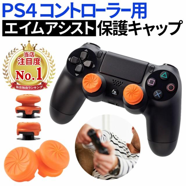 ps4 コントローラー FPS アシスト キャップ ステ...