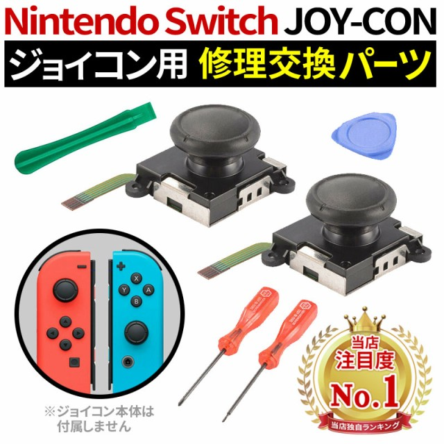 任天堂スイッチ ジョイコン 修理 交換用パーツ セ...