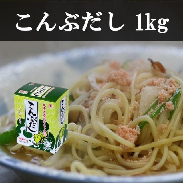 ・こんぶだし1kg/和食/顆粒だし/お得サイズ/か...
