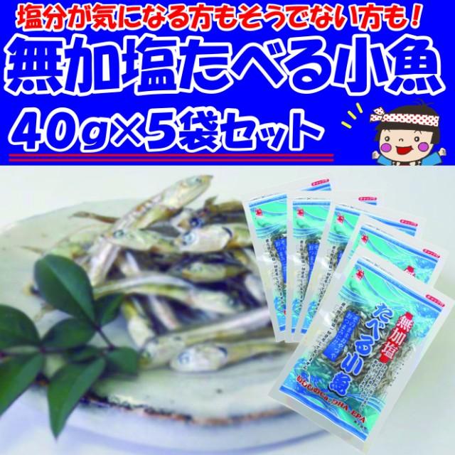 無加塩たべる小魚40g 5袋/1000円