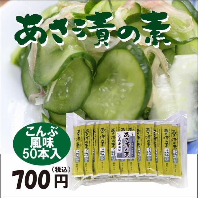 ・あさ漬の素 こんぶ風味 4g×50本/白菜漬/和食/...