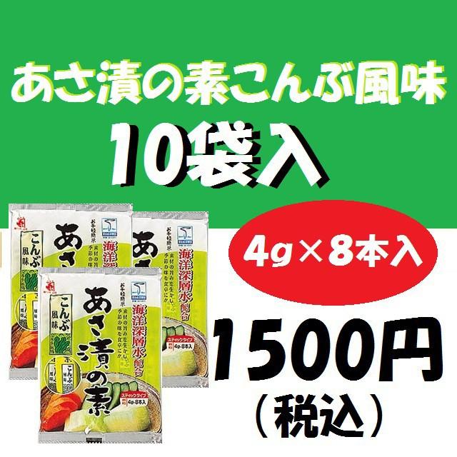 お得!あさ漬の素こんぶ風味 320g (4g×8本入...